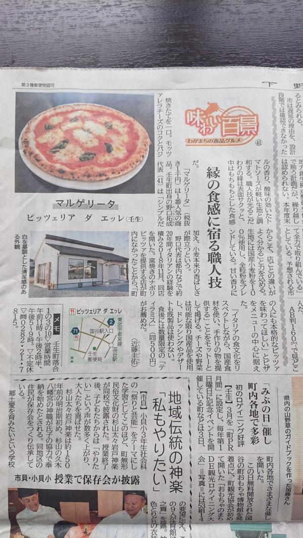 下野新聞に掲載